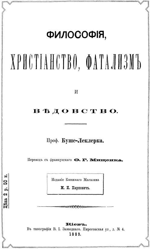 Буше Леклерк издание 1889