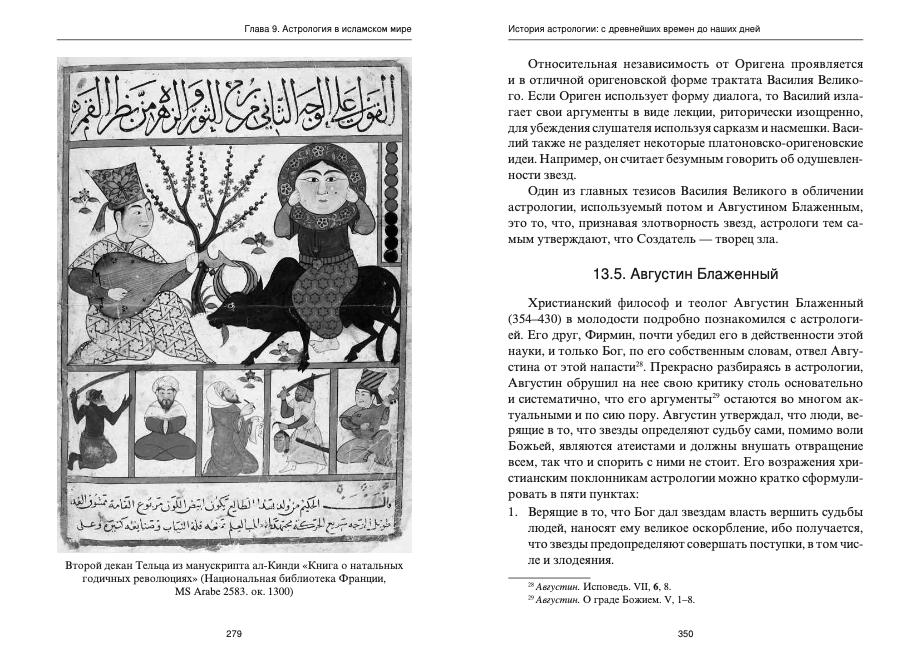Саплин, История астрологи, страница 279