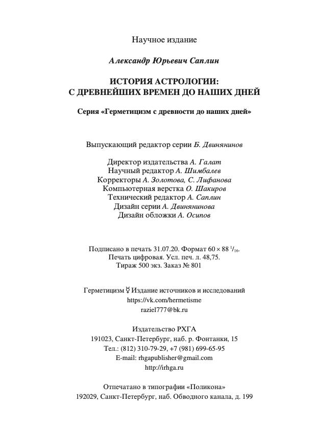"""научное издание Саплин """"история астрологии"""""""