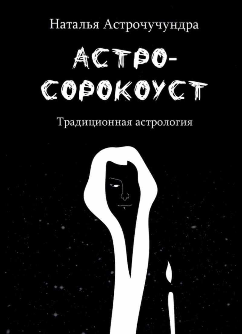 """обложка книги по астрологии """"Астросорокоуст"""", автор Наталья Астрочучундра"""