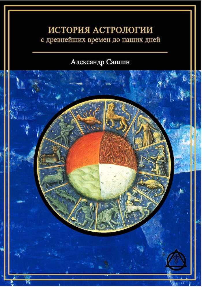 Саплин. История астрологии
