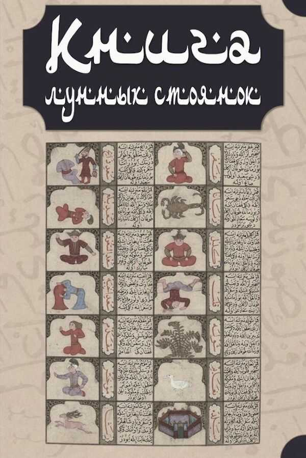 Книга лунных стоянок (обложка)