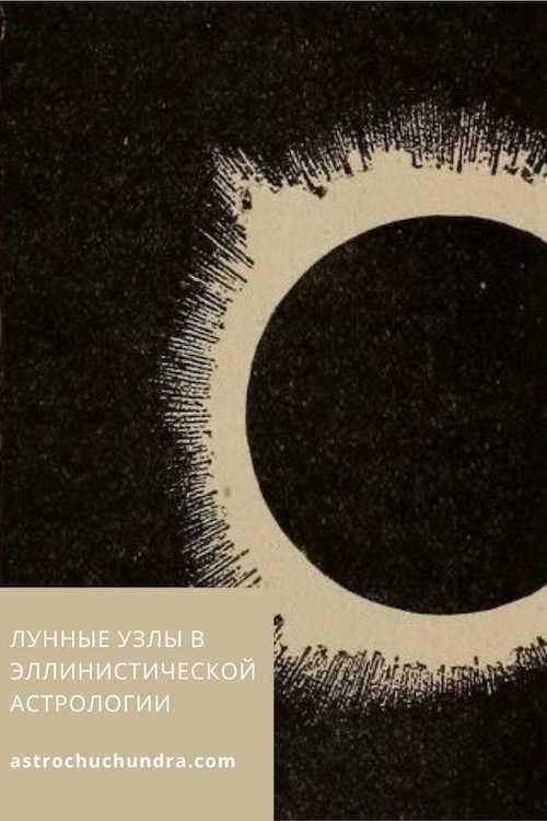Лунные Узлы в эллинистической астрологии