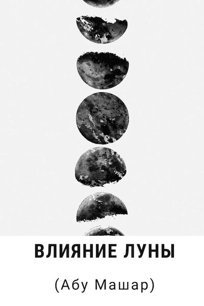 Влияние Луны в астрологии